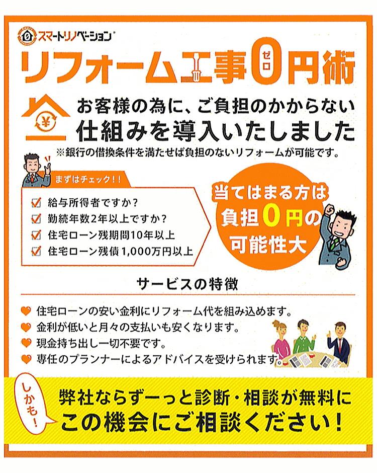 リフォーム工事0円術